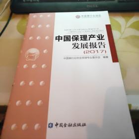 中国保理产业发展报告【2017】  J