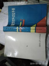 常用建筑材料试验手册