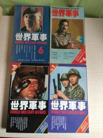 世界军事:1989年 1-6【第1期创刊号】、1990年 1-6、1991年1-6、1992年1-6