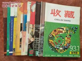 《收藏》杂志1993年全12期11本,5,6期合刊,有创刊号