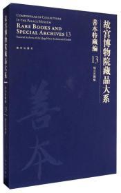 故宫博物院藏品大系·善本特藏编13:样式房图档