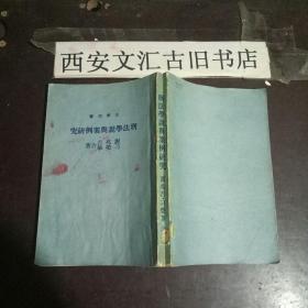 刑法学说与案例研究与案例研究(大学用书)中华民国65年10月初