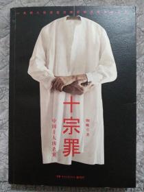 十宗罪—中国十大凶杀案