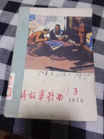 解放军歌曲1976年2.3.3.5.6+1975年5+1974年4+1977年3