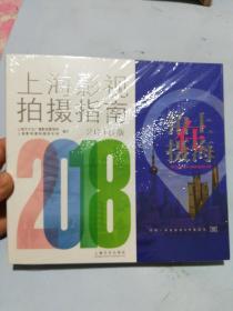 上海影视拍摄指南  2018版