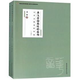 秦汉帝国南缘的面相