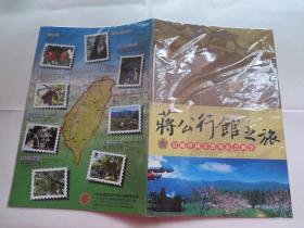蒋公行馆之旅 退辅会国家农场纪念邮票