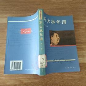 斯大林年谱.  秦永立   中央编译出版社(馆藏)