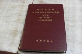 中国共产党江苏省南京市组织史资料(第二卷  无护封  硬精装大16开  1997年12月1版1印  印数1.5千册  有描述有清晰书影供参考)