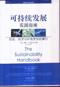 可持续发展实践指南:社会、经济与环境责任的履行
