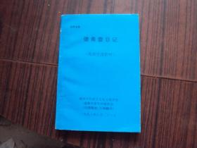 德西蕾日记(英语泛读教材)