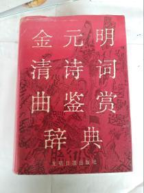 金元明清诗词曲鉴赏辞典