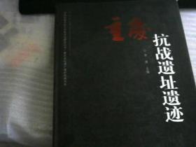重庆抗战遗址遗迹【图文集】李波签名本