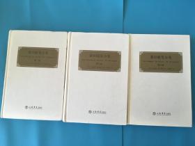 蒙田随笔全集(全三卷)