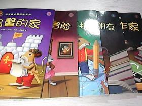 图书馆老鼠绘本系列