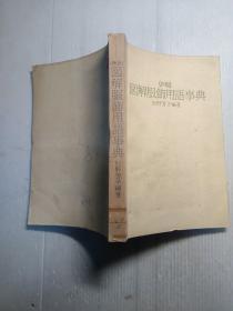 图解服饰用语事典  日文版