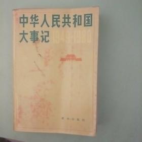 中华人民共和国大事记 1949-1980【35号