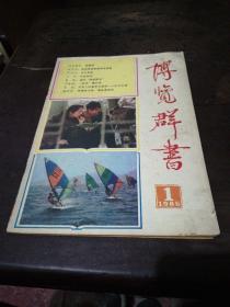 博览群书1985.1(创刊号)