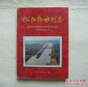 松江县水利志(正版现货)本店可提供发票