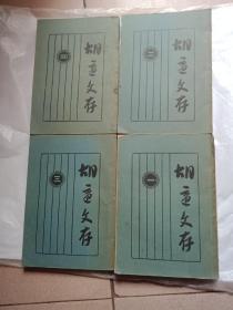 胡适文存 民国十九年 全四册 亚东图书