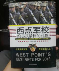 西点军校  给男孩最棒的礼物也是给销售团队们最好的礼物(箱2)
