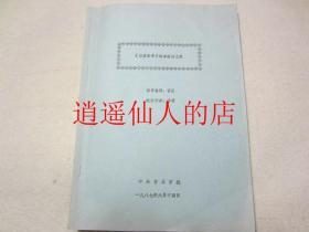 弦索备考的筝演奏艺术   弹古筝的书
