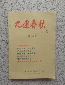 九连春秋第16辑