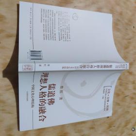 儒道佛理想人格的融合:中国文化心理结构