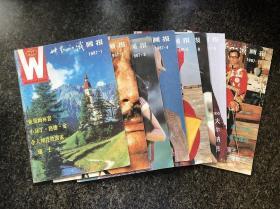 世界知识画报1987(1,2,3,4,6,8,9,11)
