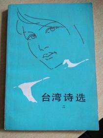 台湾诗选(二)