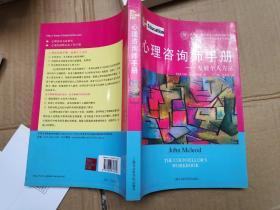 心理咨询师手册:发展个人方法
