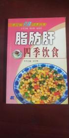 脂肪肝四季饮食