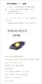 太空气象幼儿图书 早教书 故事书 儿童书籍 《中国儿童百科全书》编委会