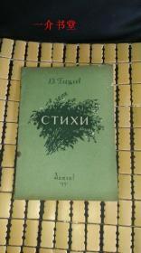 CTИXИ俄文图书(1951年出版,插图精美,个人藏书,主要问题是书钉锈蚀,书页有脱开现象,但不缺页不缺字)