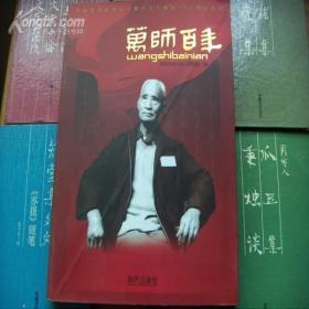万师百年:中国著名武术家万籁声先生诞辰100周年纪念 (16开画册,彩色铜版纸)(包邮)