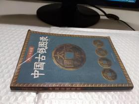 中国古钱图录(2010年新版)