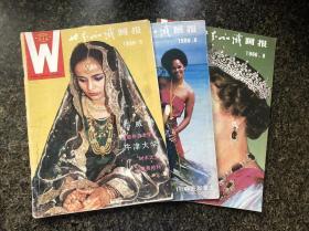 世界知识画报1986(5,8,9)
