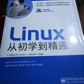 Linux从初学到精通【含光盘】