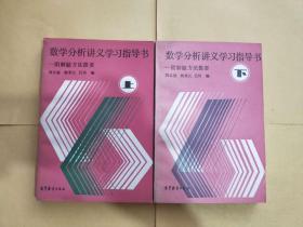 学分析讲义学习指导书—— 附解题方法提要 上下全2本合售