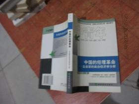 中国的经理革命——企业家的政治经济学分析