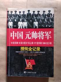 中国元帅将军授衔记录