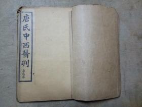 唐氏中西医判(一本全)