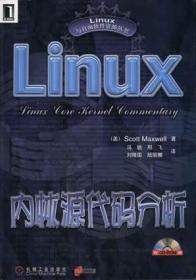 Linux内核源代码分析