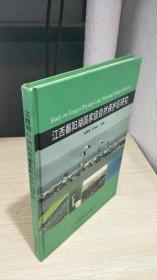 江西鄱阳湖国家级自然保护区研究
