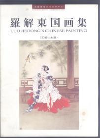 罗解东国画集(工笔侍女篇)