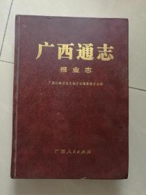 广西通志:报业志
