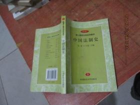 新编成人高等法学系列教材:中国法制史 5