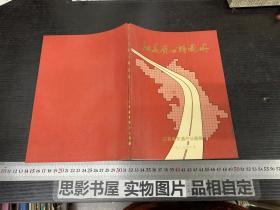 江苏省公路图册