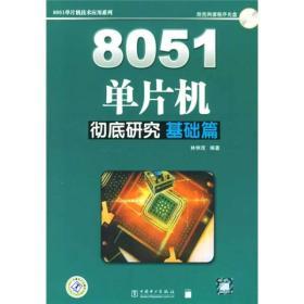 8051单片机彻底研究:基础篇