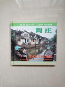 旅游在中国---周庄   精装